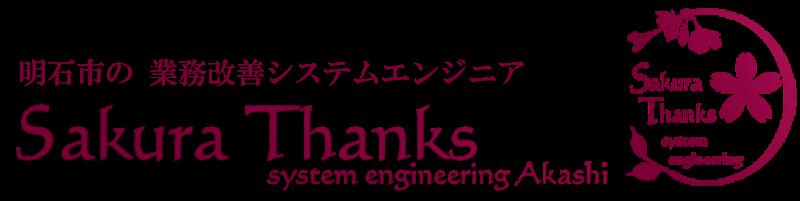 IT業務改善の専門家 SakuraThanks