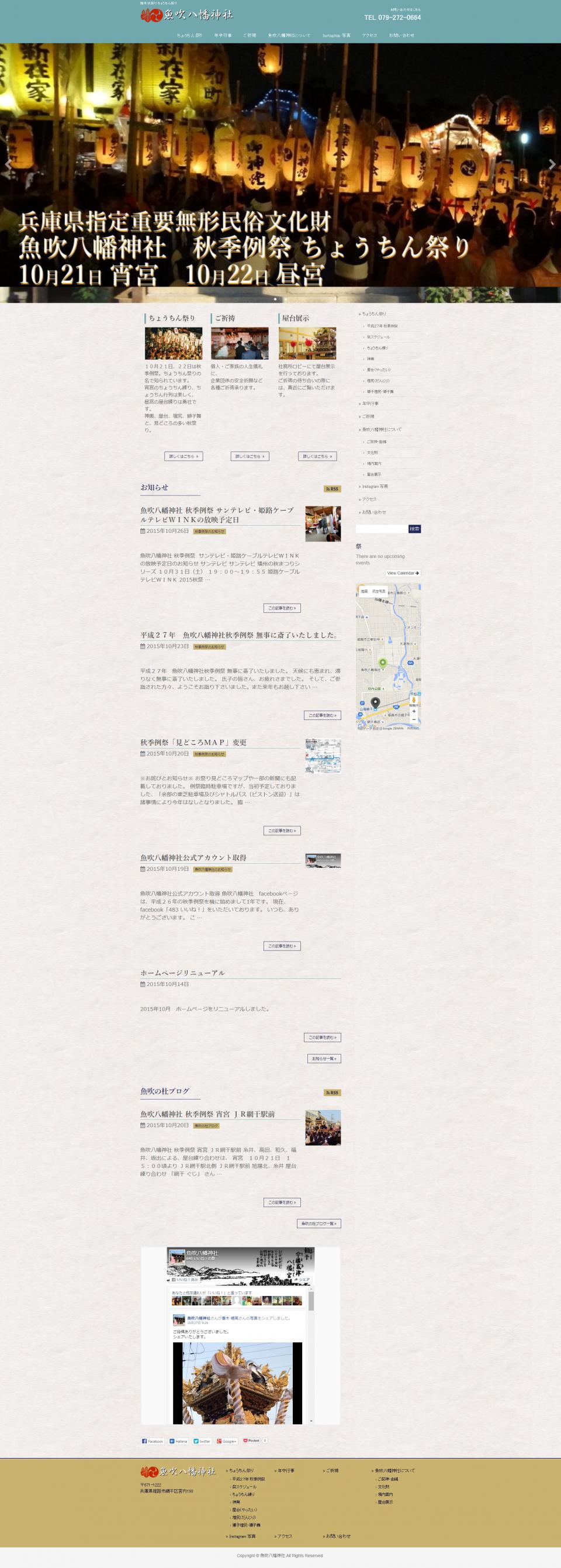 FireShot Screen Capture #002 - '姫路市 魚吹八幡神社 Usuki Hachiman Jinjya' - usukihachiman_or_jp