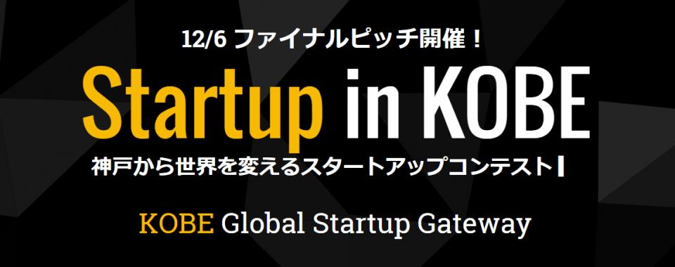 kobe_globalstartupgw_com